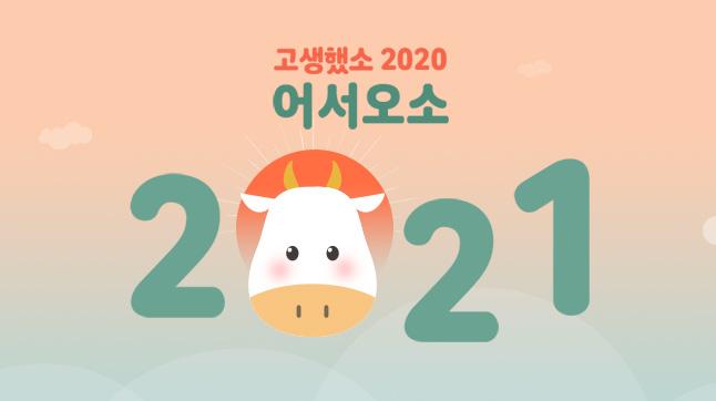 thum_20201230